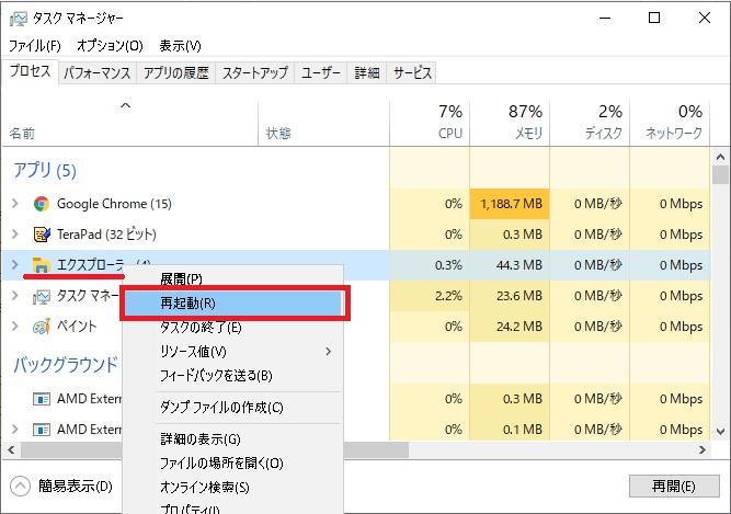 Windows10の画面表示がF5を押さないと更新されない