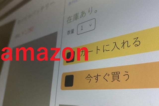 Amazon詐欺情報